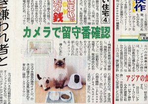 夕刊フジ記事